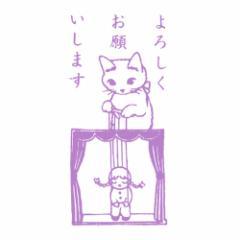 ポタリングキャット 猫はんこ 大サイズ お願いします(LH-16)