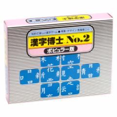 奥野かるた店 漢字博士 No.2 漢字で遊ぶカードゲーム 年齢目安6歳位