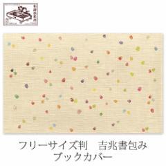 フリーサイズ判 子だるま (BD-017) 吉兆書包み 室町紗紙ブックカバー 和詩倶楽部