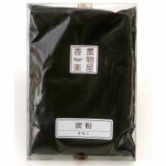 炭粉(着火/カビ防止) 線香・練香の材料