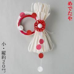 正月飾り めでたや 和紙水引オーナメント 小 赤 New Year decoration, Japanese paper Mizuhiki ornament