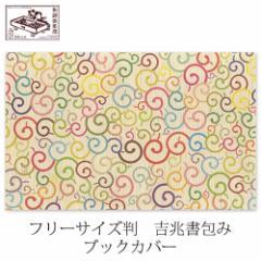フリーサイズ判 彩り唐草 (BD-018) 吉兆書包み 室町紗紙ブックカバー 和詩倶楽部
