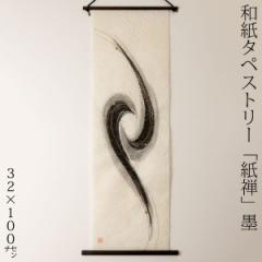 創作和紙タペストリー 紙禅 墨sumi 曲003 日本の職人による手作り和紙製品 Tapestry of Japanese paper made by Japanese craftsmen
