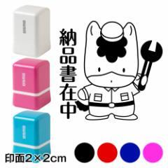 納品書在中 ぐんまちゃんスタンプ浸透印 印面2×2cmサイズ (2020) Self-inking stamp, Gunma-chan