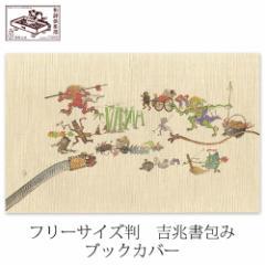 フリーサイズ判 百鬼夜行 (BD-019) 吉兆書包み 室町紗紙ブックカバー 和詩倶楽部