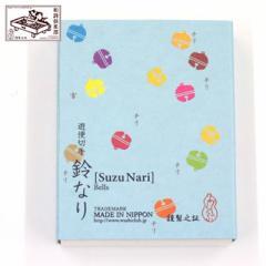 和詩倶楽部 遊便切手 鈴なり (YK-002) 切手型の吉兆柄シール・貼札 20枚入(2絵柄各10枚) Japanese Kitcho pattern sticker