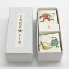 文香 包み香 百鬼夜香 (TK-002) 和詩倶楽部