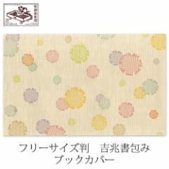 フリーサイズ判 彩り雪輪 (BD-020) 吉兆書包み 室町紗紙ブックカバー 和詩倶楽部