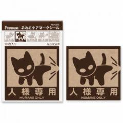 ねこケアマークシール 人様専用 10枚入り Cat Sticker