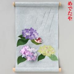 和紙タペストリー 季題掛け軸 あじさい めでたや Seasonal decoration, Japanese paper tapestry