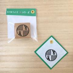 BONSAIはんこ 又枝切りばさみ(文字なし) 消しゴムはんこ ただのやまもと Bonsai hanko stamp