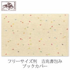 フリーサイズ判 てふてふ (BD-022) 吉兆書包み 室町紗紙ブックカバー 和詩倶楽部