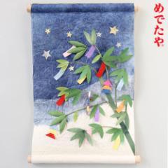 めでたや 季題掛け軸 七夕 季節の飾り Seasonal decoration, Japanese paper tapestry