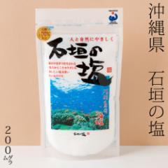 石垣の塩 200g 沖縄県の特産品 Salt of Ishigakijima