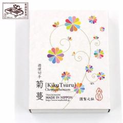 和詩倶楽部 遊便切手 菊蔓 (YK-005) 切手型の吉兆柄シール・貼札 20枚入(2絵柄各10枚) Japanese Kitcho pattern sticker