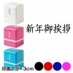 名刺用 ご挨拶スタンプ浸透印 新年御挨拶(横書き) 印面2.5×3cmサイズ (2530) Self-inking stamp for Business card