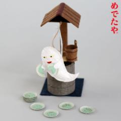 めでたや おばけー いちまーい 季節の飾り・和紙の置物 Seasonal decoration, Japanese paper figurine