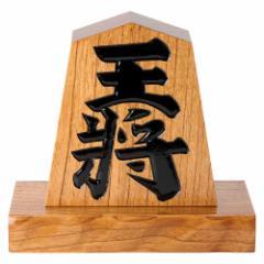 天童将棋駒の置物 王将 五寸飾り駒(高さ15.2cm) 山形県の伝統工芸品 店舗・オフィス・新築祝いに Tendou-shougikoma Oushou, Wood