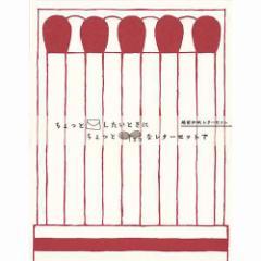 呉竹 越前和紙レターセット マッチボックス (LH23-48) 便箋8枚・封筒4枚入り ※在庫限り