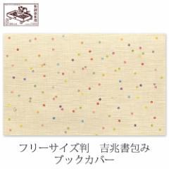 フリーサイズ判 鈴なり (BD-024) 吉兆書包み 室町紗紙ブックカバー 和詩倶楽部