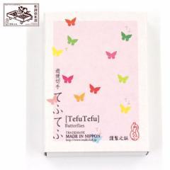 和詩倶楽部 遊便切手 てふてふ (YK-007) 切手型の吉兆柄シール・貼札 20枚入(2絵柄各10枚) Japanese Kitcho pattern sticker