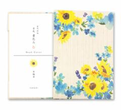 沓掛ろっか 書包み 日輪草 (RBC-003) 室町紗紙ブックカバー 文庫本用 和詩倶楽部 Japanese pattern book cover, Kutsukake Rokka,