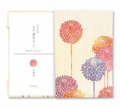 沓掛ろっか 書包み 手毬菊 (RBC-004) 室町紗紙ブックカバー 文庫本用 和詩倶楽部 Japanese pattern book cover, Kutsukake Rokka,