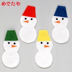 和紙パーツ ゆきだるま 4種各1枚入 めでたや 冬のペーパークラフトパーツ