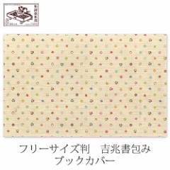 フリーサイズ判 吉あられ (BD-026) 吉兆書包み 室町紗紙ブックカバー 和詩倶楽部