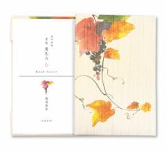 沓掛ろっか 書包み 葡萄唐草 (RBC-005) 室町紗紙ブックカバー 文庫本用 和詩倶楽部 Japanese pattern book cover, Kutsukake Rokka