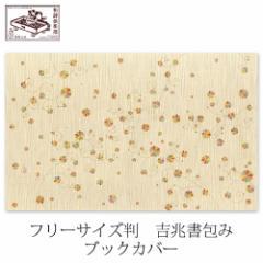 フリーサイズ判 彩り菊蔓 (BD-027) 吉兆書包み 室町紗紙ブックカバー 和詩倶楽部