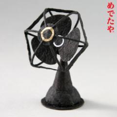 めでたや めでたや遊び 黒扇風機 季節の飾り・和紙の置物 Seasonal decoration, Japanese paper figurine