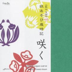 紋切り型mini 紙あそび歳時記 「咲く」 Monkigitgata Saku, Bloom