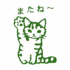 猫はんこ 小サイズ またねー (SH-25) ポタリングキャット Cat stamp, Pottering cat