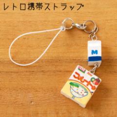 レトロ携帯ストラップ 商店シリーズ フルートゥ