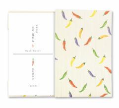 沓掛ろっか 書包み 五色唐辛子 (RBC-008) 室町紗紙ブックカバー 文庫本用 和詩倶楽部 Japanese pattern book cover, Kutsukake Rok