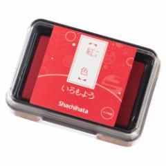 スタンプパッド いろもよう 紅色 (HAC-1-R) 日本の伝統色 スタンプ用インクパッド シヤチハタ Ink pad, Japanese color
