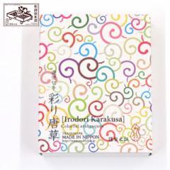 和詩倶楽部 遊便切手 彩り唐草 (YK-013) 切手型の吉兆柄シール・貼札 20枚入(2絵柄各10枚) Japanese Kitcho pattern sticker