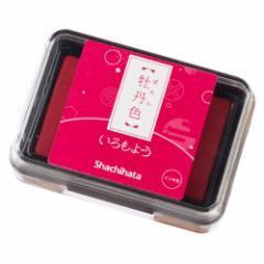 スタンプパッド いろもよう 牡丹色 (HAC-1-P) 日本の伝統色 スタンプ用インクパッド シヤチハタ Ink pad, Japanese color