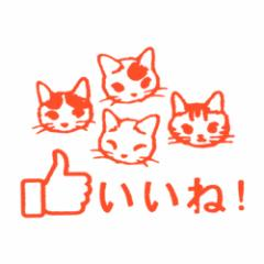 猫はんこ 小サイズ いいね! (SH-28) ポタリングキャット Cat stamp, Pottering cat