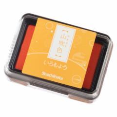 スタンプパッド いろもよう 山吹色 (HAC-1-CY) 日本の伝統色 スタンプ用インクパッド シヤチハタ Ink pad, Japanese color