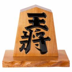 天童将棋駒の置物 王将 七寸飾り駒(高さ21.2cm) 山形県の伝統工芸品 店舗・オフィス・新築祝いに Tendou-shougikoma Oushou, Wood