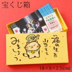 宝くじ箱 福猫 (K-526) 金運アップの縁起物 Lottery box