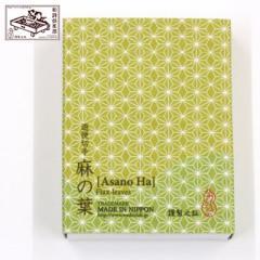 和詩倶楽部 遊便切手 麻の葉 (YK-015) 切手型の吉兆柄シール・貼札 20枚入(2絵柄各10枚) Japanese Kitcho pattern sticker