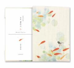 沓掛ろっか 書包み 水玉金魚 (RBC-011) 室町紗紙ブックカバー 文庫本用 和詩倶楽部 Japanese pattern book cover, Kutsukake Rokka