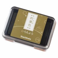 スタンプパッド いろもよう 朽葉色 (HAC-1-OCG) 日本の伝統色 スタンプ用インクパッド シヤチハタ Ink pad, Japanese color