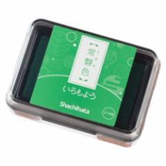スタンプパッド いろもよう 常磐色 (HAC-1-G) 日本の伝統色 スタンプ用インクパッド シヤチハタ Ink pad, Japanese color