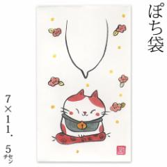 ぽち袋 座布団招き猫 (K-3659) 5枚入 Petit envelope