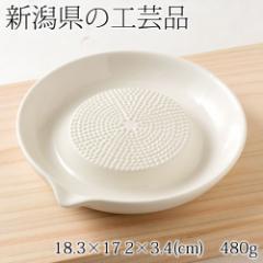 セラミックおろし器 大根おろし おろし器 おろし金 新潟県の工芸品 Ceramic grater, Niigata craft