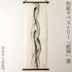創作和紙タペストリー 紙禅 墨sumi 曲020 日本の職人による手作り和紙製品 Tapestry of Japanese paper made by Japanese craftsmen